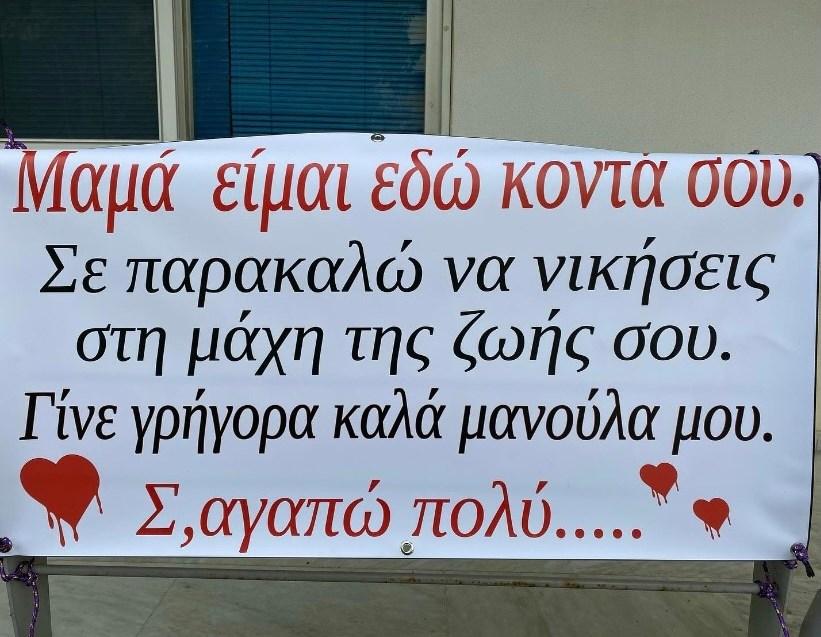 Νίκος Μακρής μήνυμα νοσοκομείο Λάρισας κορωνοιο