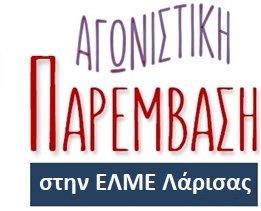 Αγωνιστική Παρέμβαση Εκπαιδευτικών Λάρισας για την συγκρότηση του ΑΠΥΣΔΕ Θεσσαλίας