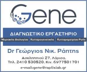 gene_300x250