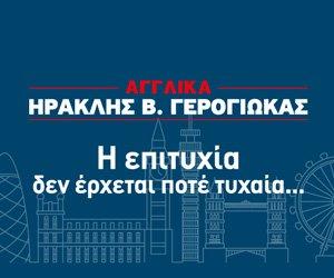 gerogiokas-banner-11-2019