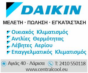 centralcool-daikin3